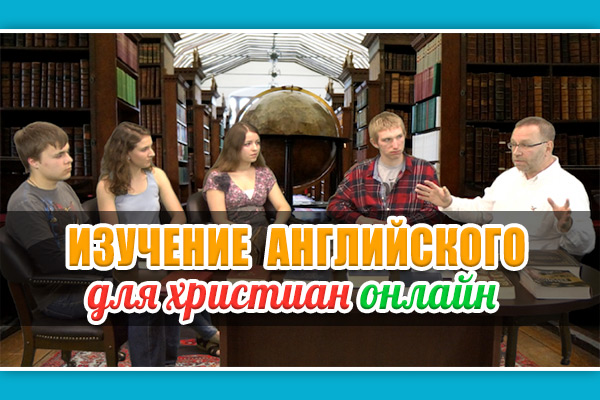 Английский Библией— программа дляхристиан