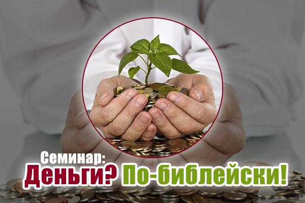 Семинар «Деньги? По-библейски!»