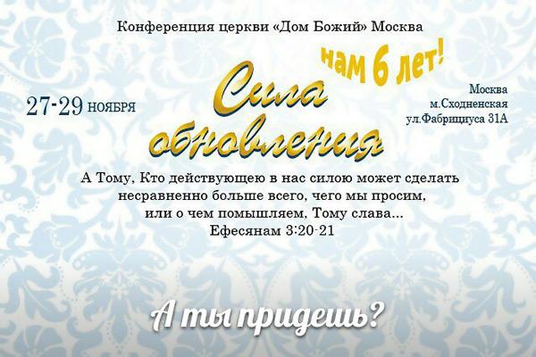 Конференция «Сила обновления» вМоскве