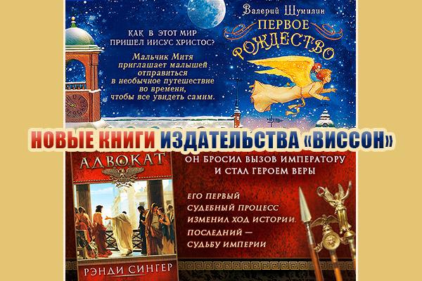Новинки: детям оРождестве +исторический роман