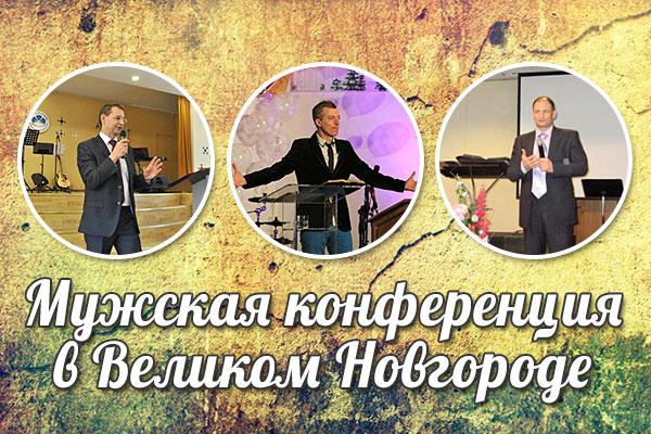 Мужская конференция вВеликом Новгороде