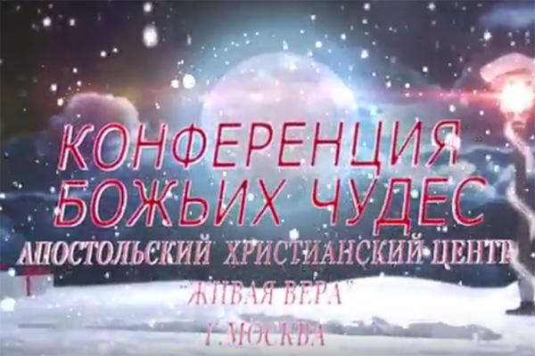 Рождественская конференция Божьих чудес