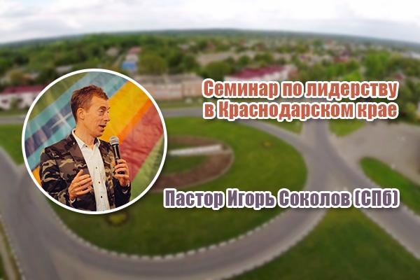 Семинар полидерству вКраснодарском крае