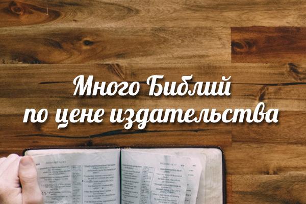 Много Библий поцене издательства
