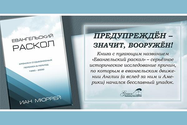 Сюрпризы издательства «Евангельское Слово»