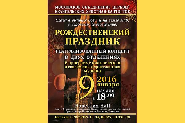 Рождественский праздник вМоскве