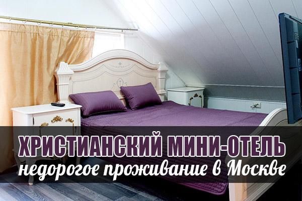 Недорогое проживание дляпоездок вМоскву