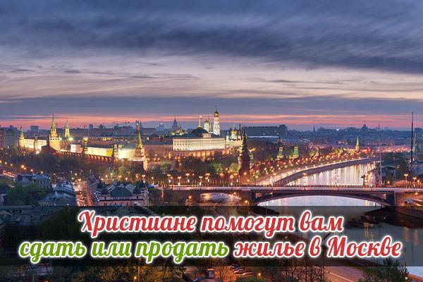 Опытный риэлтор-христианин поможет вМоскве