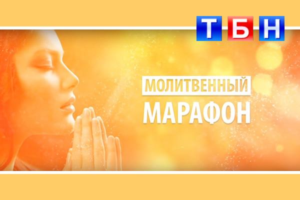 ТБН объявляет молитвенный марафон