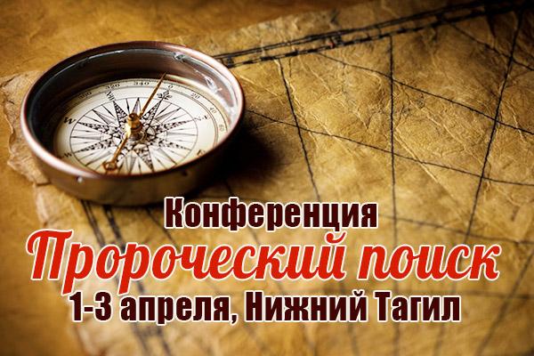 Конференция «Пророческий поиск»
