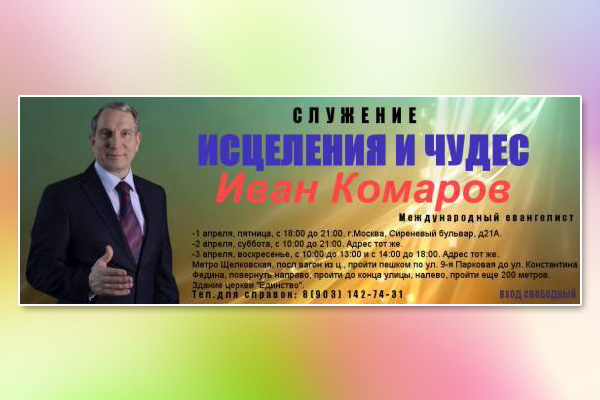 Иван Комаров: служение исцеления ичудес