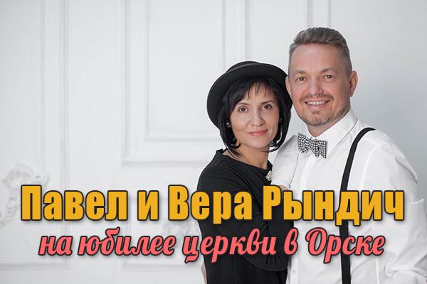 Приглашаем наюбилей церкви вОрске!