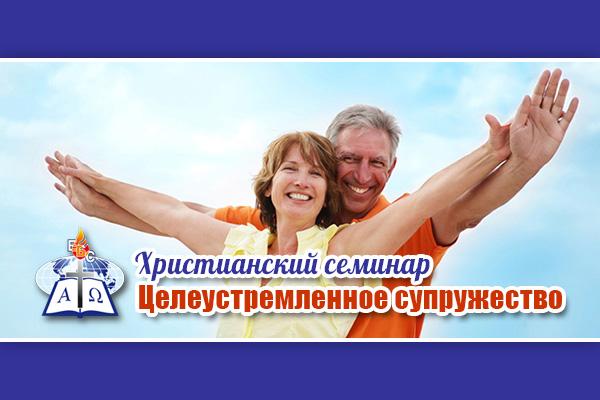 Семинар «Целеустремленное супружество»