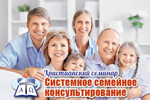 Системное семейное консультирование