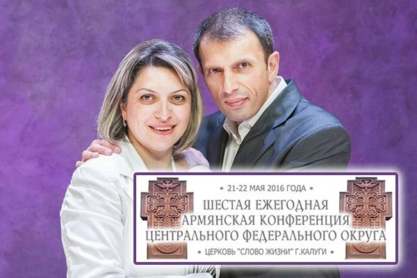Армянская конференция «Призвание вБоге»