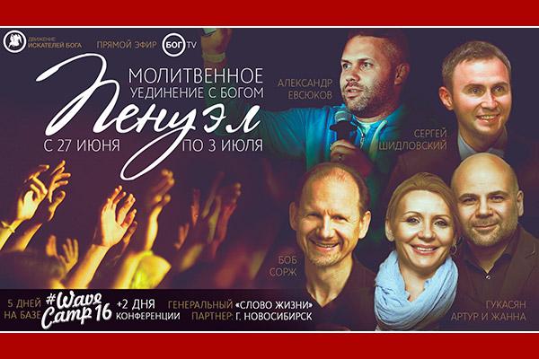 Молитвенное уединение «Пенуэл» вНовосибирске