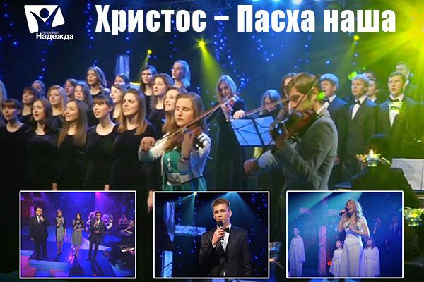 Концерт «Христос — Пасха наша»
