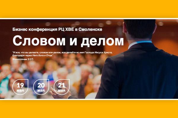 Бизнес-конференция дляхристиан в Смоленске