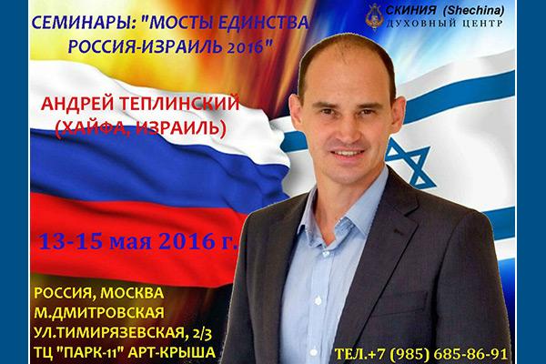 Семинары «Мосты единства Россия-Израиль»