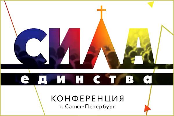 Сила единства церквей Санкт-Петербурга