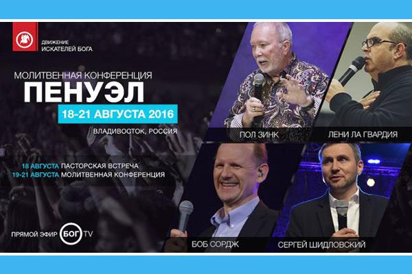 Твоя встреча сБогом воВладивостоке
