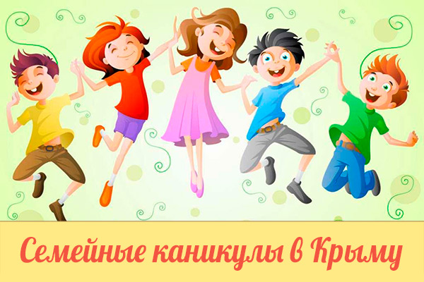 Семейные каникулы вКрыму