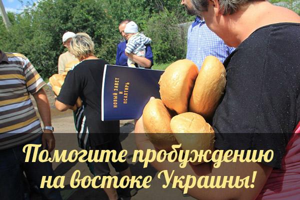 Помогите пробуждению навостоке Украины!