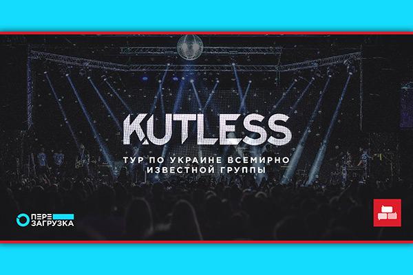 Получи билеты наKutless