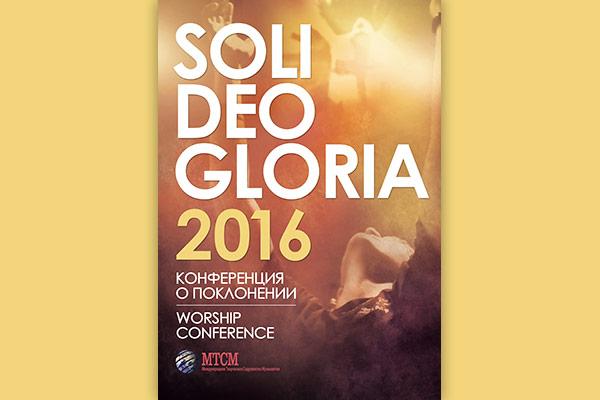 Конференция «Soli Deo Gloria» уже скоро