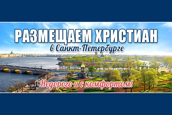 Если высобираетесь посетить Санкт-Петербург