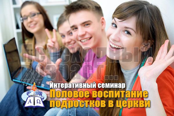 Половое воспитание подростков вцеркви
