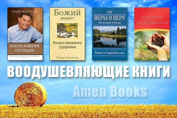 Воодушевляющие книги