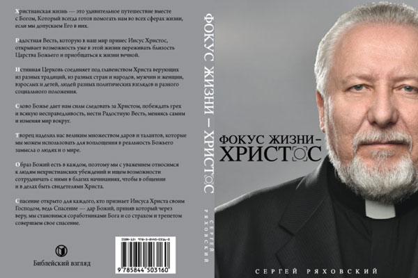 Книга С.В.Ряховского идругие новинки