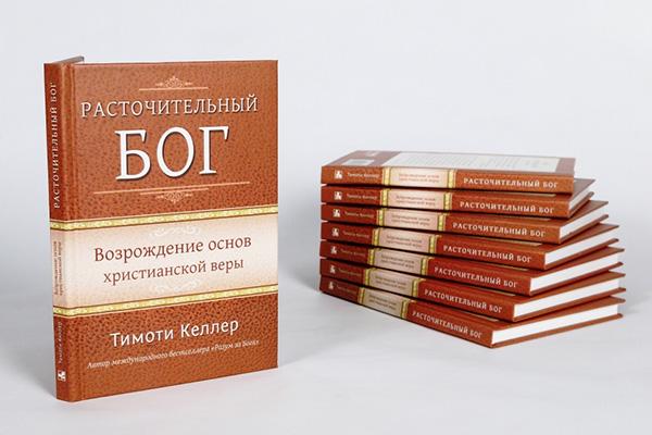 Новая книга «Расточительный Бог»