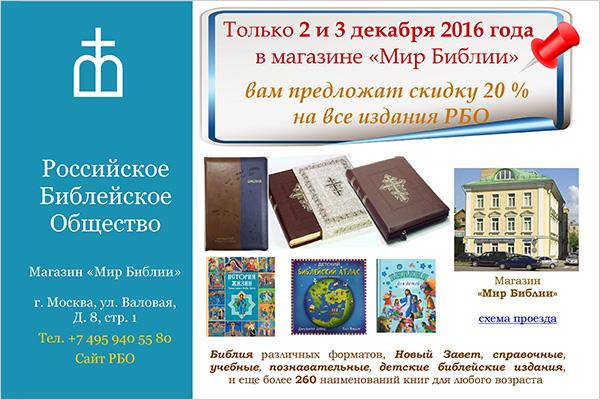 Вмагазине «Мир Библии» скидка20%