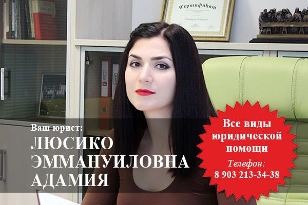 Ваш юрист— Люсико Адамия