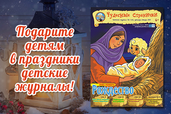 Журнал «Чудесные странички» кРождеству