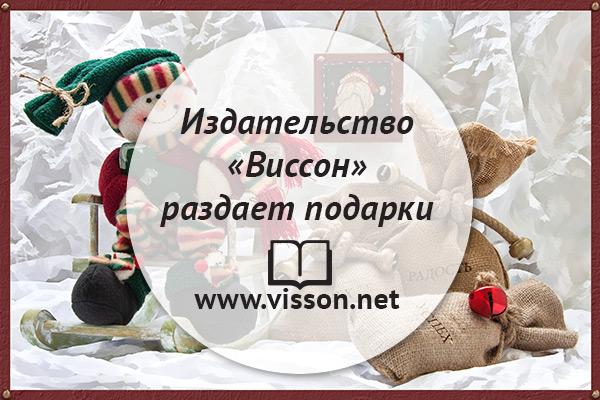 Итоги Рождественской распродажи в«Виссоне»
