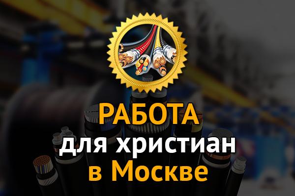 Работа дляхристиан вМоскве