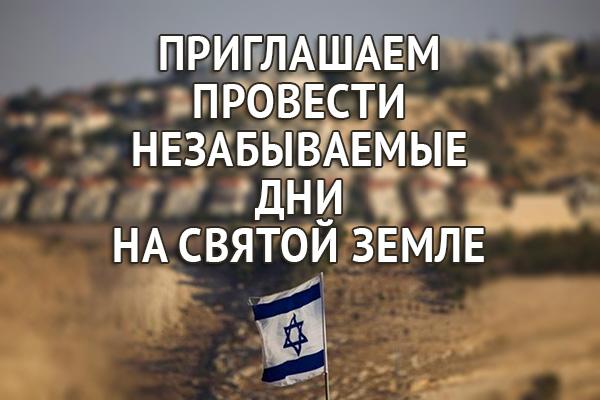 Приглашаем протестантов вИзраиль