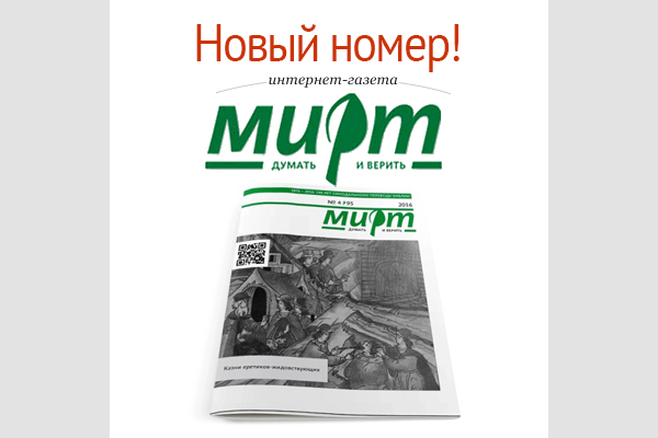 Новый номер газеты «Мирт»