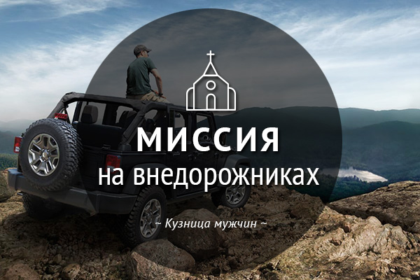 Кузница мужчин: миссия навнедорожниках