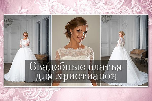 Свадебные платья дляхристианок