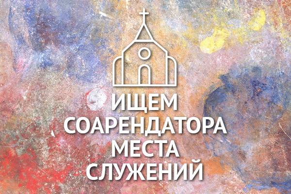 Церковь ищет соарендатора места служений