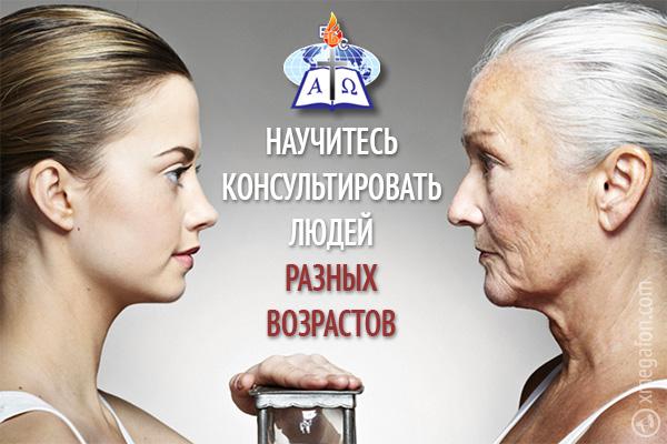Консультация людей разного возраста