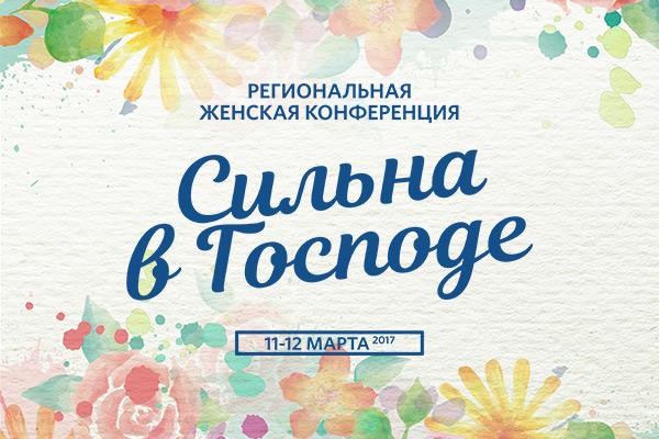 Весна, март иконференция «Сильна вГосподе»