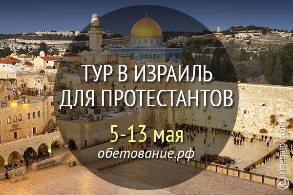 Тур вИзраиль дляпротестантов