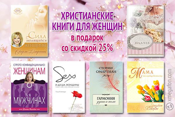 Женщины будут благодарны затакие книги