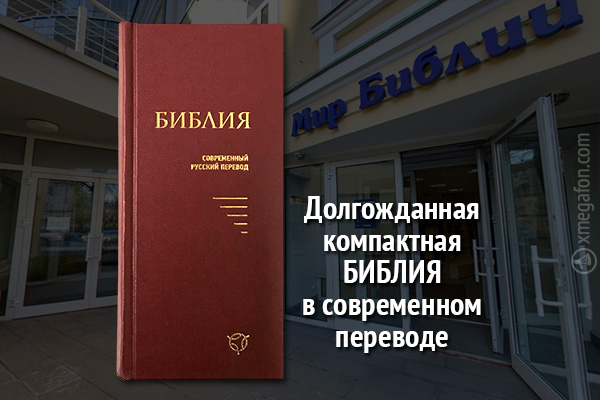 Долгожданная компактная Библия!