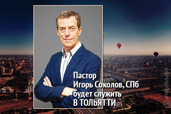 Пастор Игорь Соколов вТольятти